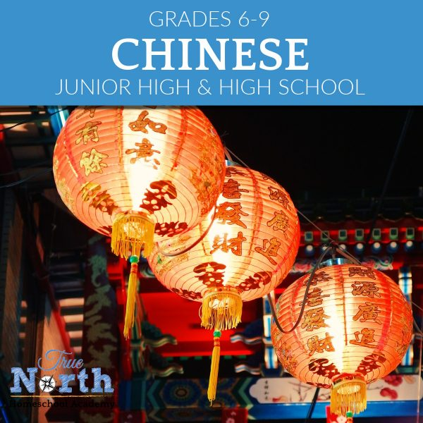 TNHA Product Image Chinese Grades 6-9 Foreign Language Online Course